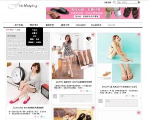 時尚美鞋2