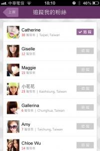 5_我的頁面_粉絲列表