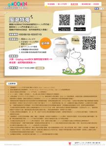 Moomin x Hi-Life - 嚕嚕米收納袋集點贈   就是愛打包 (2)